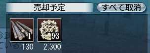 沈没船92②