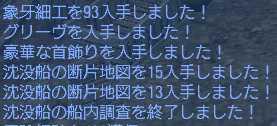沈没船92③