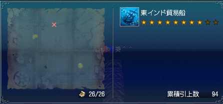 沈没船94②