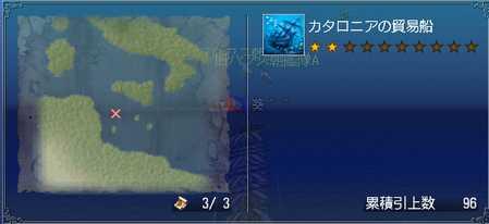 沈没船96②