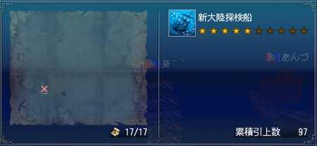 沈没船97①