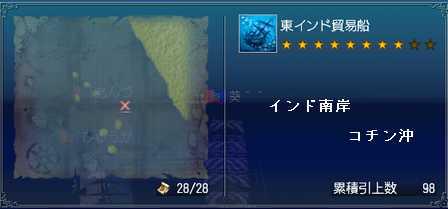 沈没船98②