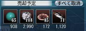 沈没船98③