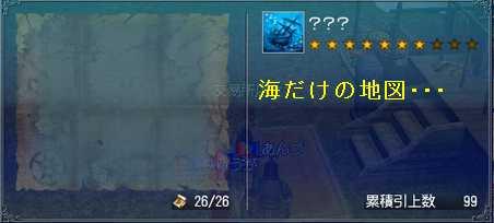 沈没船99②