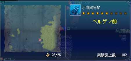 沈没船102①