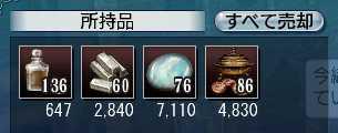 沈没船102②