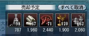 沈没船103②