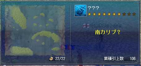 沈没船106①