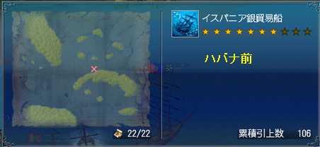 沈没船106②