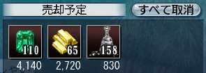 沈没船106③