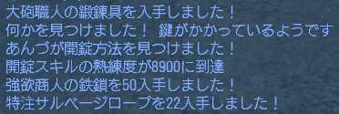 沈没船107③
