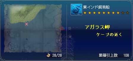 沈没船108①