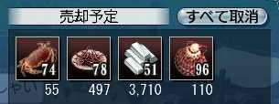 沈没船109③