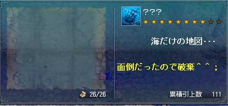 沈没船111①