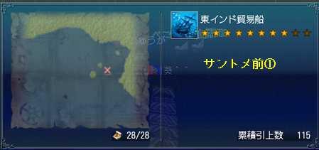 沈没船115①