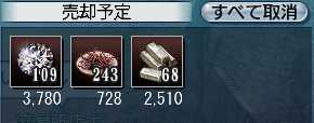 沈没船115②