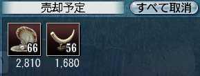 沈没船116②