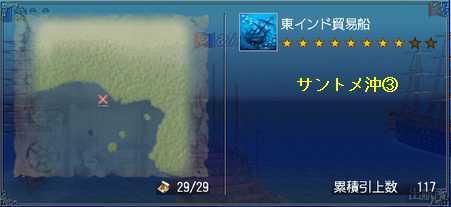 沈没船117①