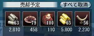 沈没船118③