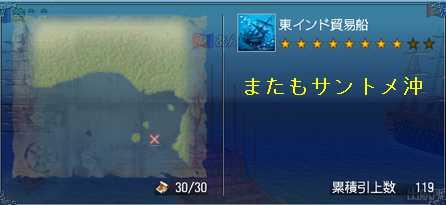 沈没船119①