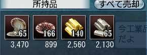 沈没船119②