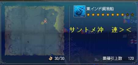 沈没船120①