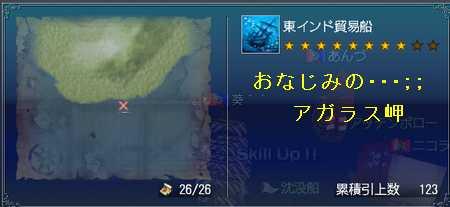 沈没船123①