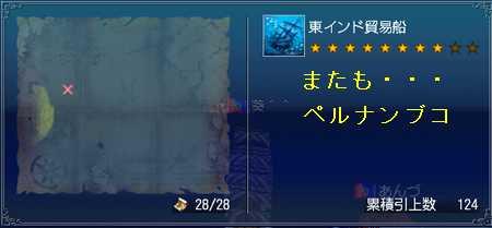 沈没船124①