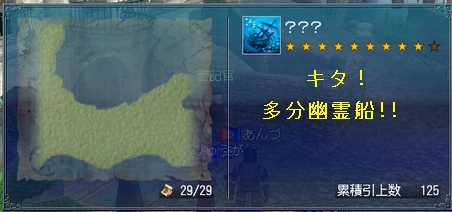 沈没船125①