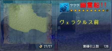 沈没船126①
