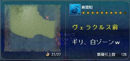 沈没船126②