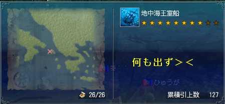 沈没船127①