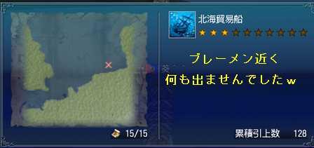 沈没船128①