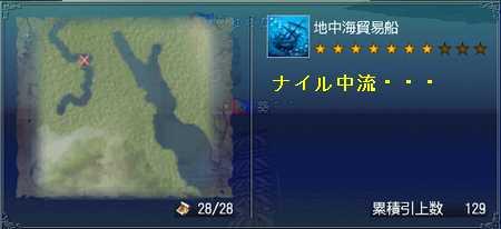 沈没船129①