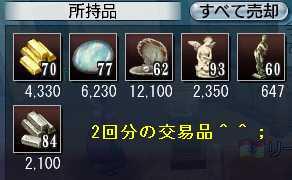 沈没船129②