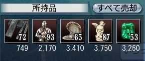 沈没船130②