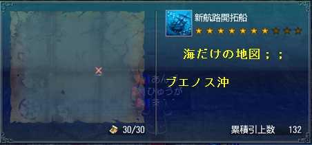 沈没船132①