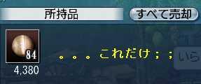 沈没船132②