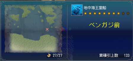 沈没船133②
