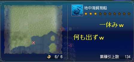 沈没船134①