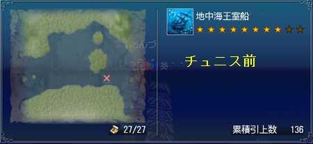 沈没船136①