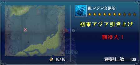 沈没船139②
