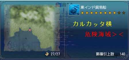 沈没船140①
