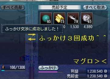 沈没船140②