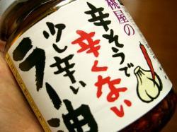 ra-yu1.jpg