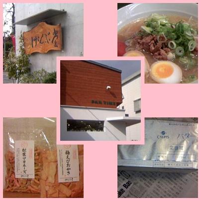 芦屋・ラーメン・おかき・パン