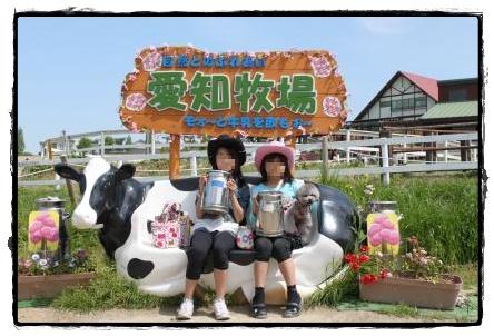 愛知牧場4