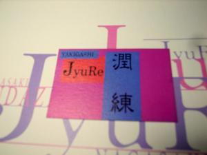 jyure 2 縮小