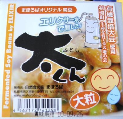 太くん納豆