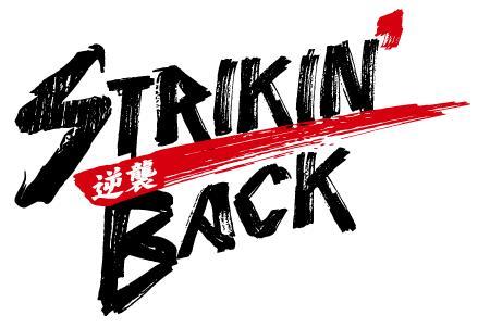 strikinback.jpg
